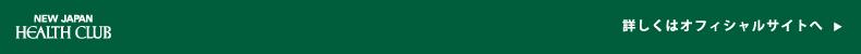 ニュージャパンヘルスクラブ OFFICIAL SITE LINK