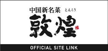 中国新名菜 敦煌 OFFICIAL SITE LINK