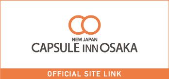 カプセルイン大阪 OFFICIAL SITE LINK