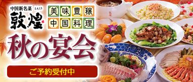 中国料理バナー